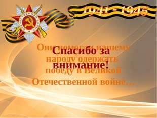 Они помогли нашему народу одержать победу в Великой Отечественной войне… Спас