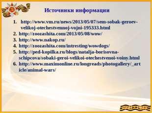 Источники информации http://www.vm.ru/news/2013/05/07/sem-sobak-geroev-veliko