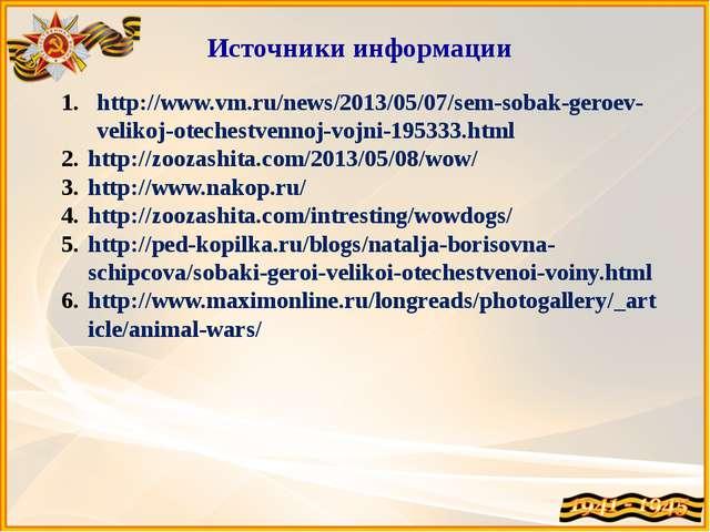 Источники информации http://www.vm.ru/news/2013/05/07/sem-sobak-geroev-veliko...