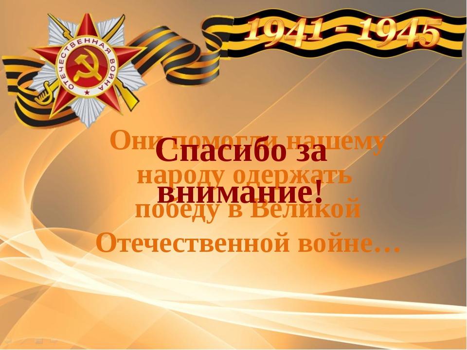 Они помогли нашему народу одержать победу в Великой Отечественной войне… Спас...
