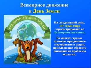 Всемирное движение в День Земли На сегодняшний день, 147 стран мира зарегистр