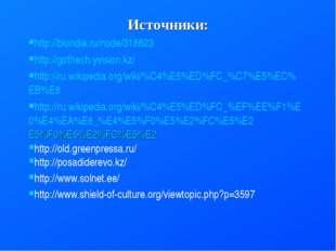 Источники: http://blondie.ru/node/318623 http://gothech.yvision.kz/ http://ru