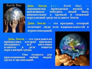 День Земли — это гражданская инициатива, которая призвана объединять всё нас