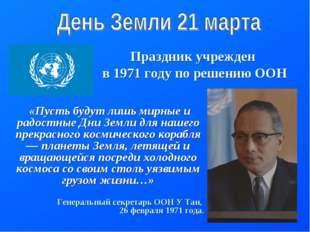 Праздник учрежден в 1971 году по решению ООН «Пусть будут лишь мирные и радос