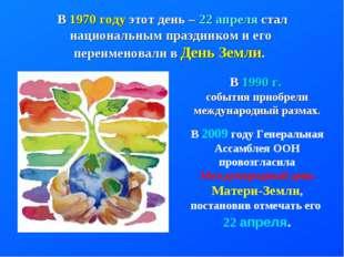В 1970 году этот день – 22 апреля стал национальным праздником и его переимен