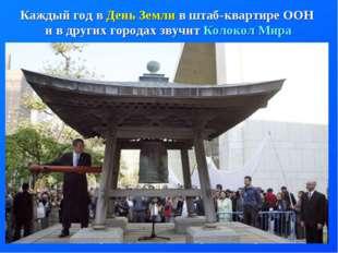 Каждый год в День Земли в штаб-квартире ООН и в других городах звучит Колокол