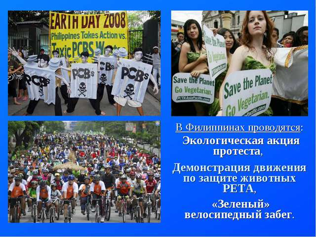 В Филиппинах проводятся: Экологическая акция протеста, Демонстрация движения...