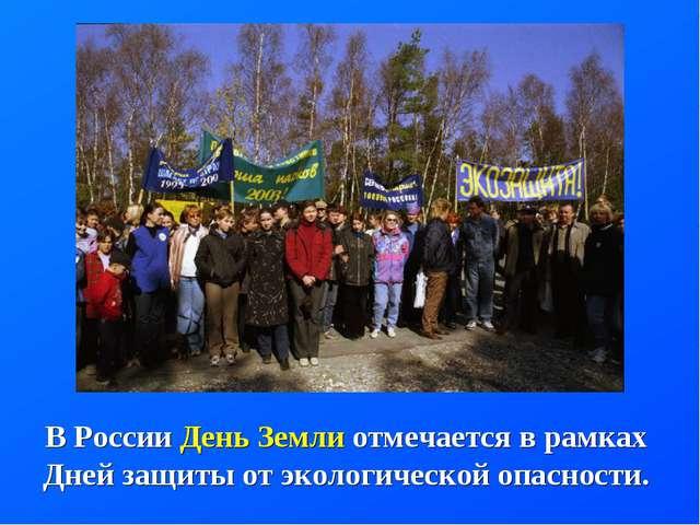 В России День Земли отмечается в рамках Дней защиты от экологической опасности.