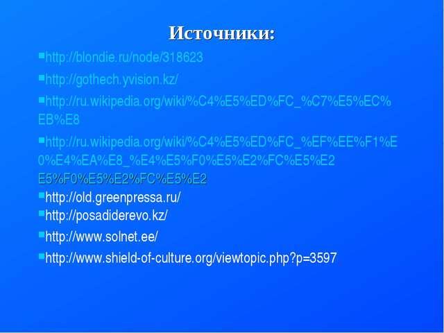 Источники: http://blondie.ru/node/318623 http://gothech.yvision.kz/ http://ru...