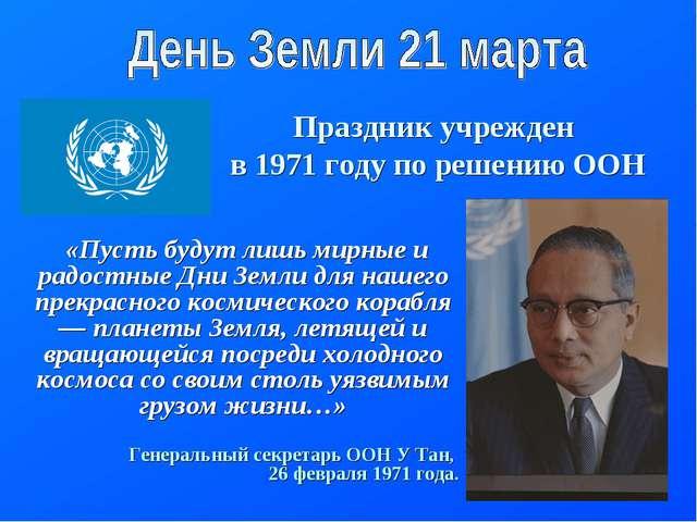 Праздник учрежден в 1971 году по решению ООН «Пусть будут лишь мирные и радос...