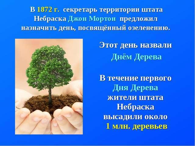 Этот день назвали Днём Дерева В течение первого Дня Дерева жители штата Небра...