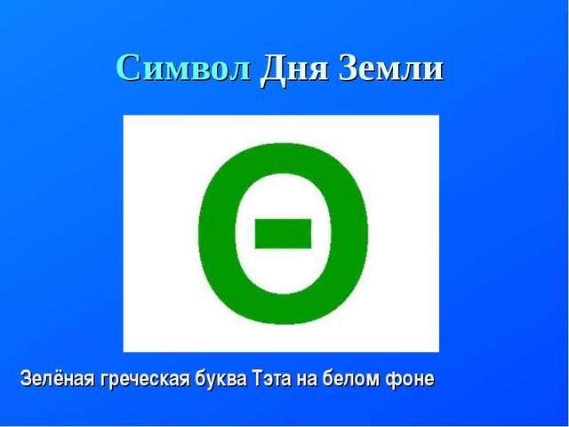 Символ Дня Земли Зелёная греческая буква Тэта на белом фоне