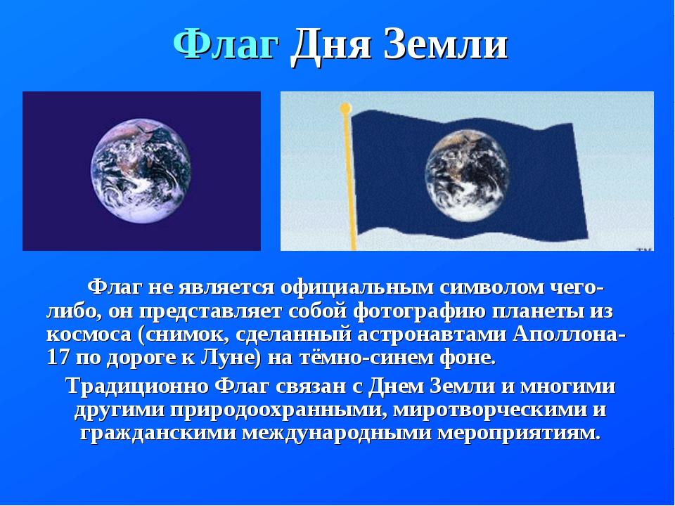 Флаг не является официальным символом чего-либо, он представляет собой фотог...