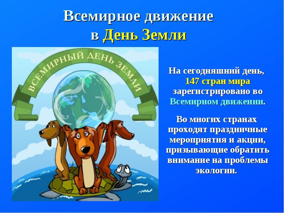 Всемирное движение в День Земли На сегодняшний день, 147 стран мира зарегистр...