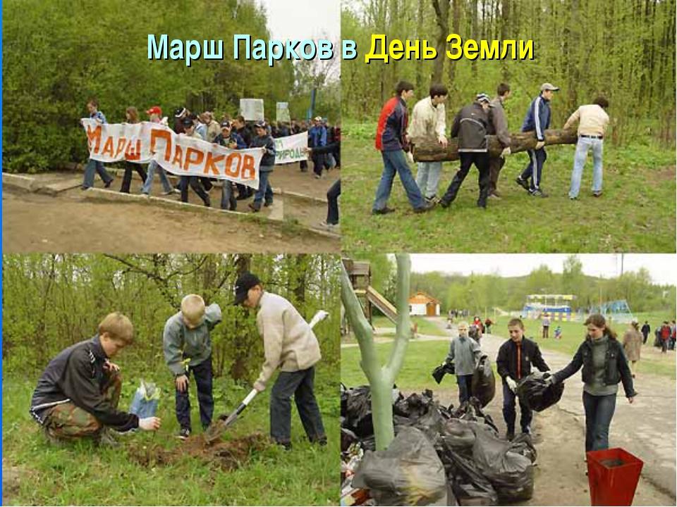 Марш Парков в День Земли