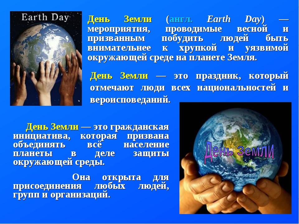 День Земли — это гражданская инициатива, которая призвана объединять всё нас...