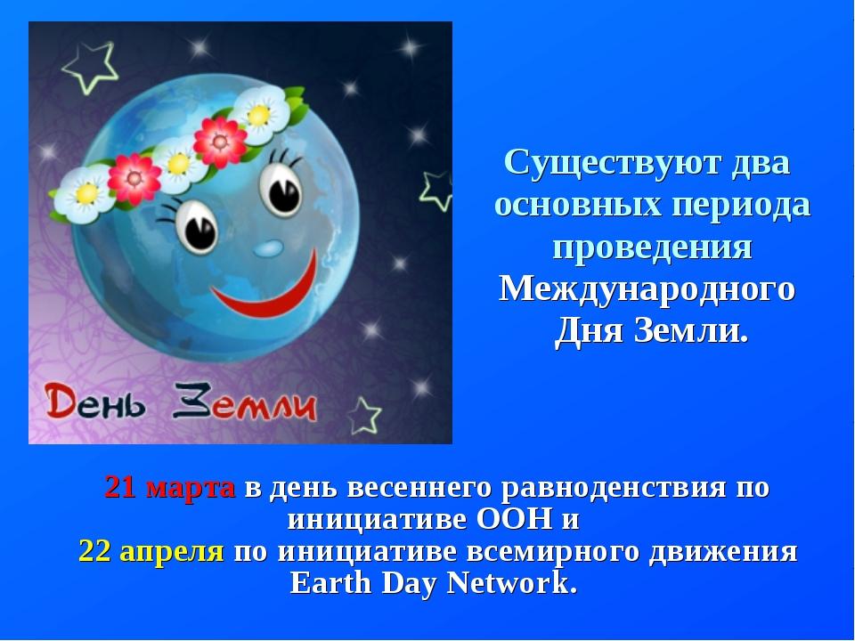 Существуют два основных периода проведения Международного Дня Земли. 21 марта...