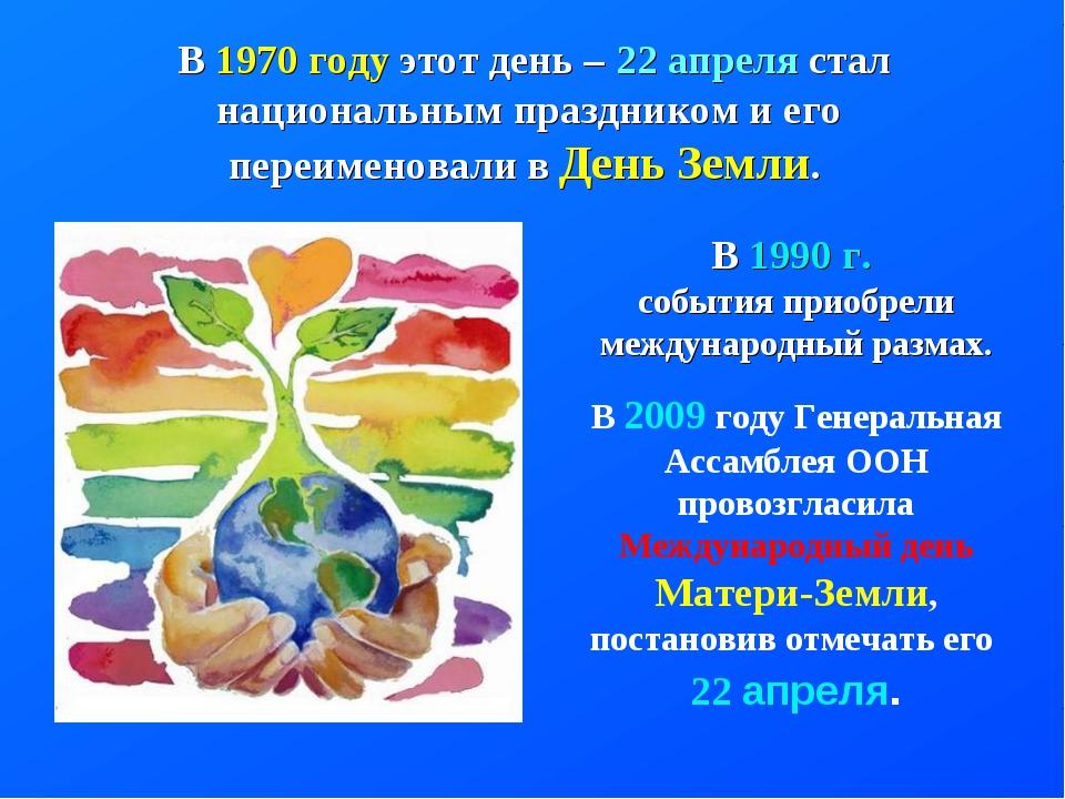В 1970 году этот день – 22 апреля стал национальным праздником и его переимен...