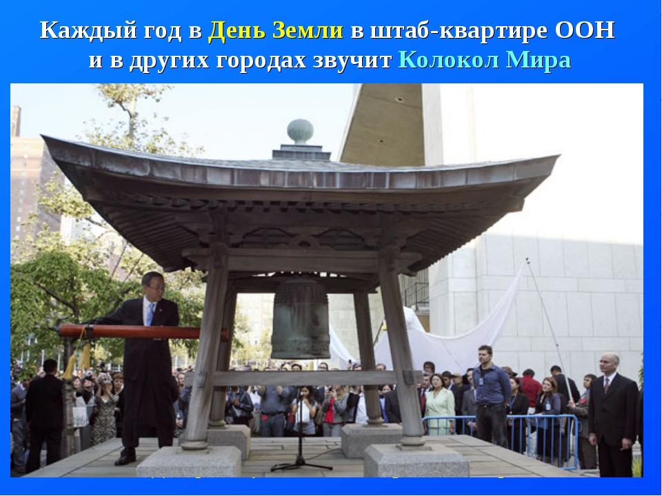 Каждый год в День Земли в штаб-квартире ООН и в других городах звучит Колокол...