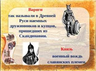 Варяги так называли в Древней Руси наемных дружинников и купцов, пришедших