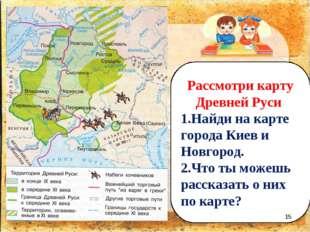 Рассмотри карту Древней Руси Найди на карте города Киев и Новгород. Что ты мо
