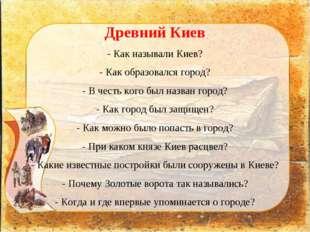 Древний Киев - Как называли Киев? - Как образовался город? - В честь кого бы