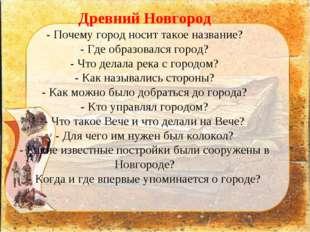 Древний Новгород - Почему город носит такое название? - Где образовался город