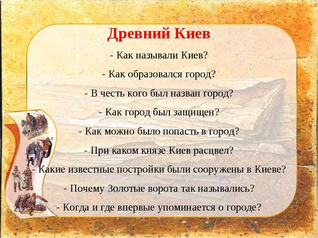Древний Киев - Как называли Киев? - Как образовался город? - В честь кого бы...