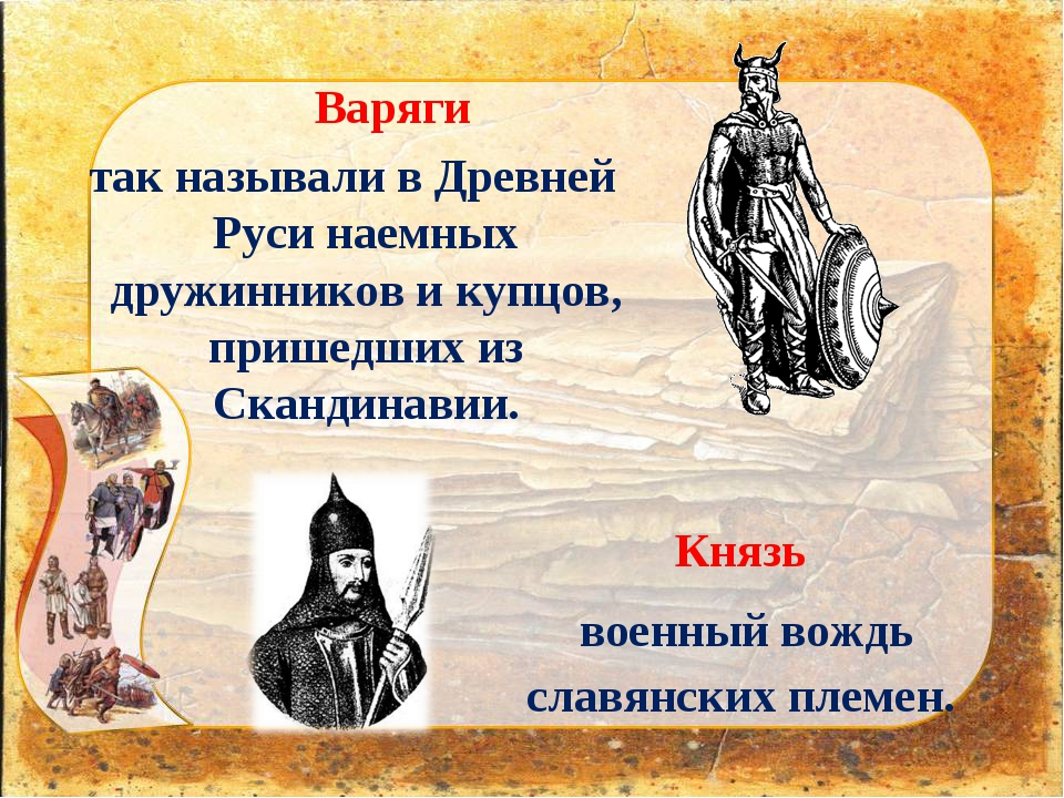 Варяги так называли в Древней Руси наемных дружинников и купцов, пришедших...