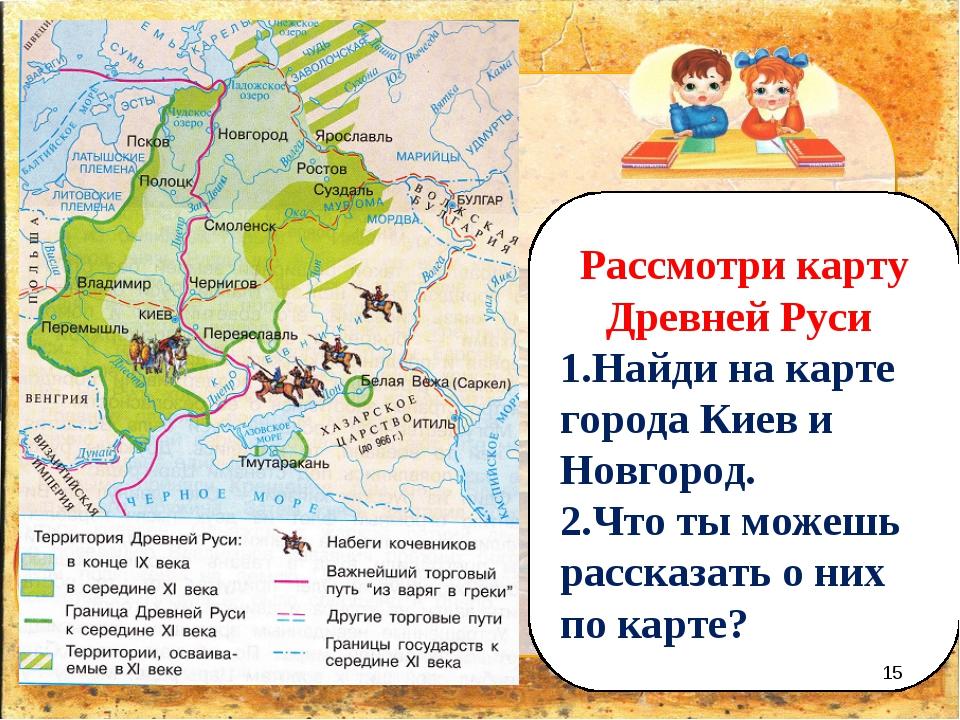 Рассмотри карту Древней Руси Найди на карте города Киев и Новгород. Что ты мо...