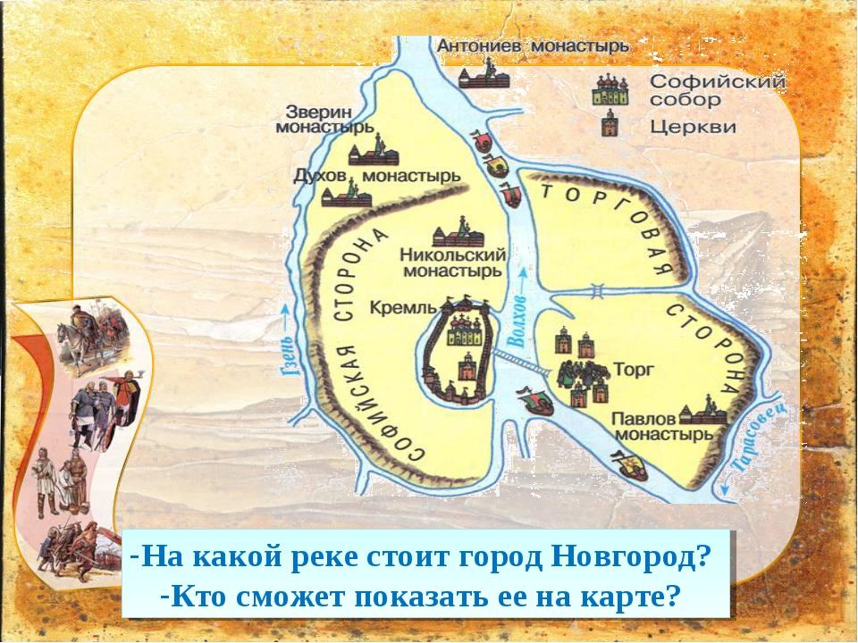 На какой реке стоит город Новгород? Кто сможет показать ее на карте?