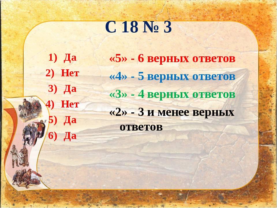 С 18 № 3 Да Нет Да Нет Да Да «5» - 6 верных ответов «4» - 5 верных ответов «3...