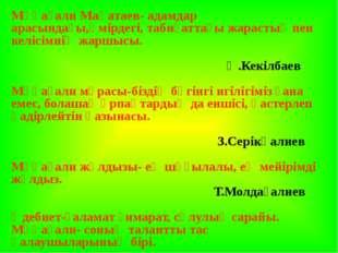 Мұқағали Мақатаев- адамдар арасындағы,өмірдегі, табиғаттағы жарастық пен келі