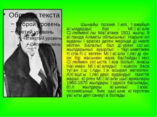 Шынайы поэзия өкілі, ғажайып ақындардың бірі - Мұқағали Сүлейменұлы Мақатаев