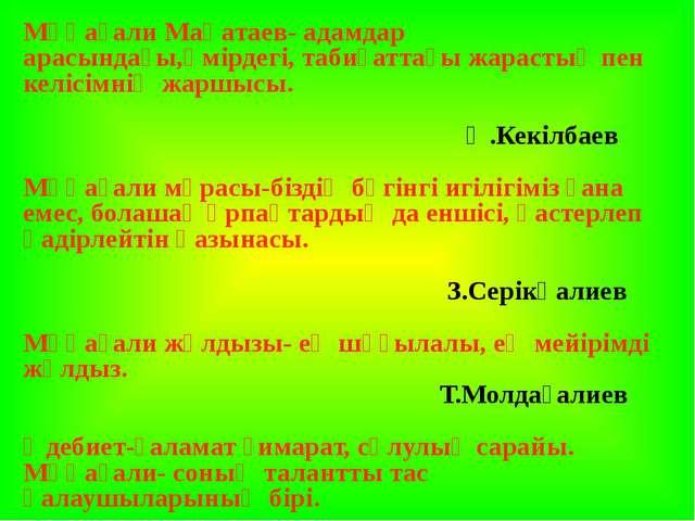 Мұқағали Мақатаев- адамдар арасындағы,өмірдегі, табиғаттағы жарастық пен келі...