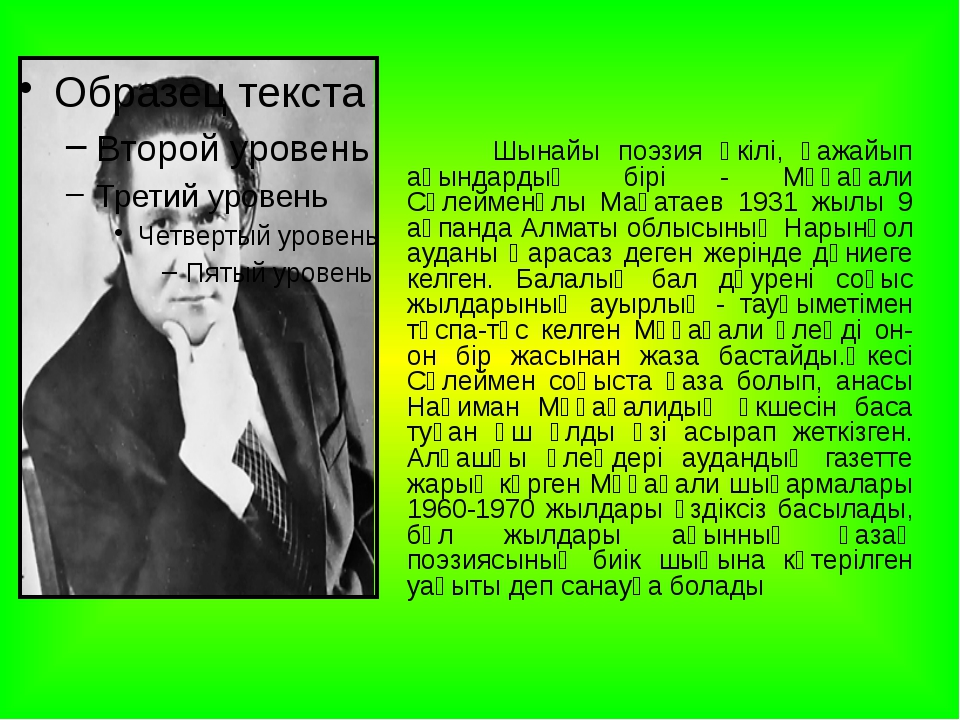 Шынайы поэзия өкілі, ғажайып ақындардың бірі - Мұқағали Сүлейменұлы Мақатаев...