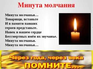 Минута молчания Минута молчанья… Товарищи, встаньте И в памяти павших героев