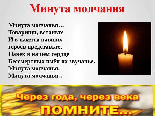 Минута молчания Минута молчанья… Товарищи, встаньте И в памяти павших героев...