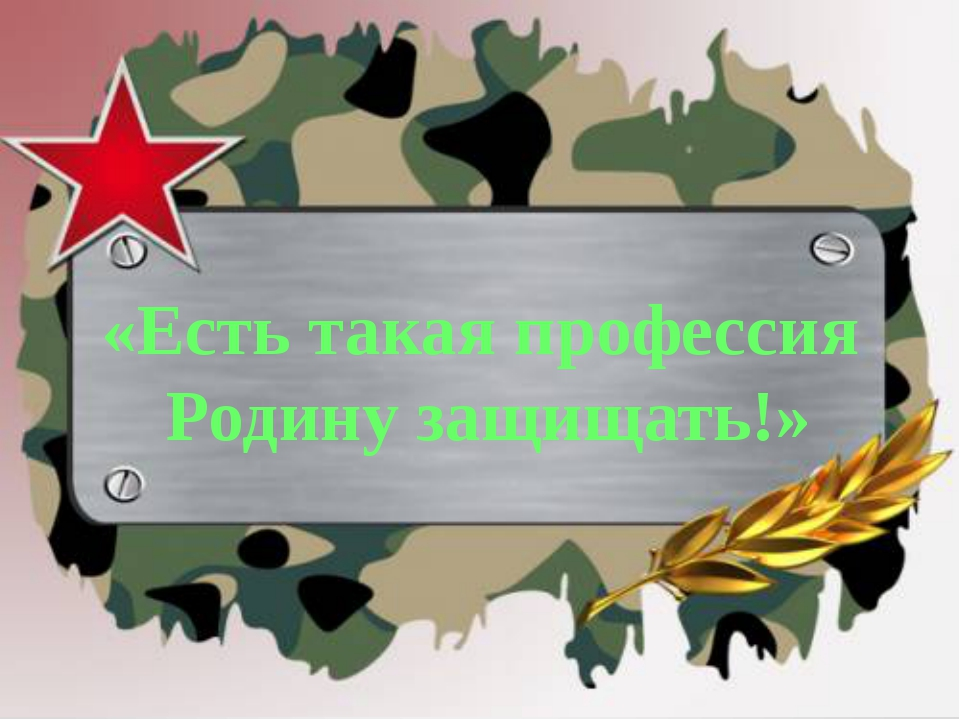 Шаблоны Презентаций На Военную Тематику Скачать Бесплатно - фото 3