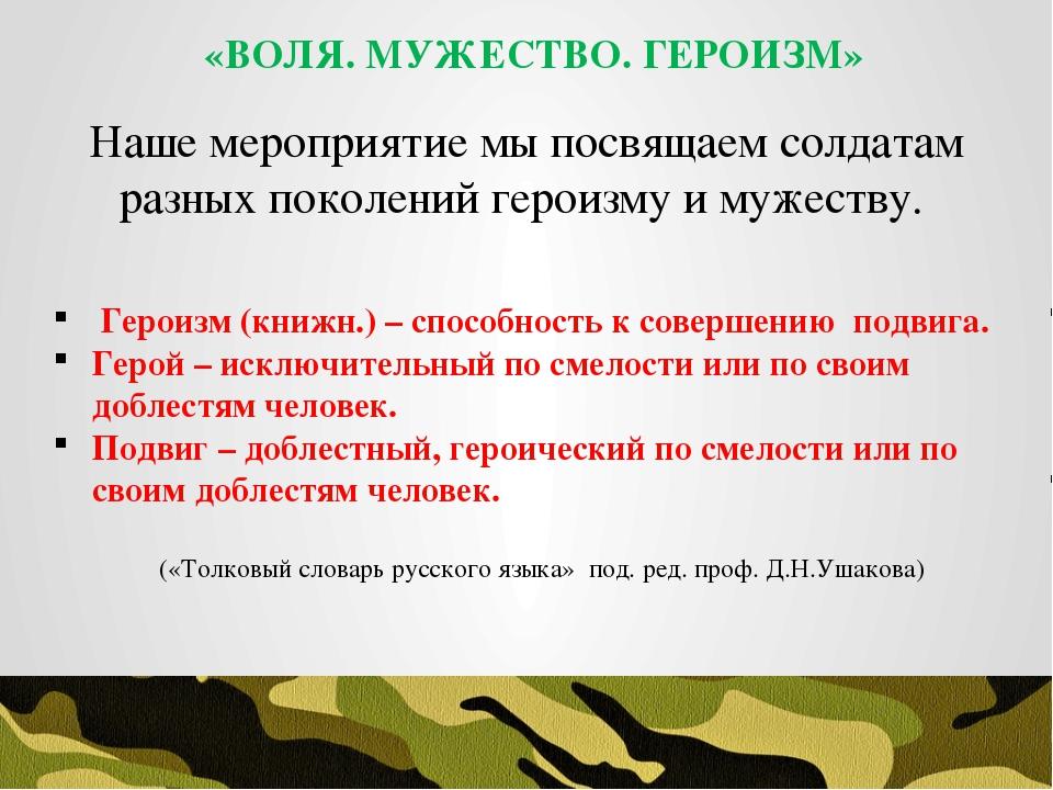 Наше мероприятие мы посвящаем солдатам разных поколений героизму и мужеству....