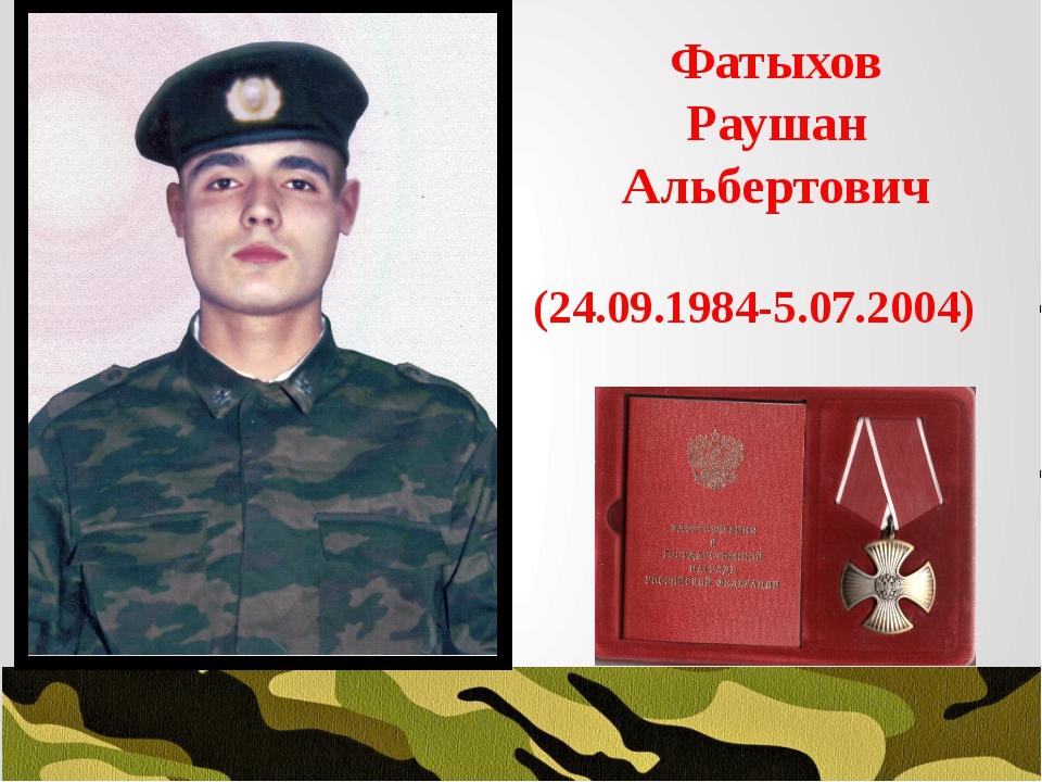 Фатыхов Раушан Альбертович (24.09.1984-5.07.2004)