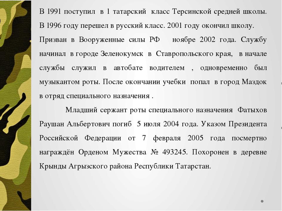 В 1991 поступил в 1 татарский класс Терсинской средней школы. В 1996 году пер...