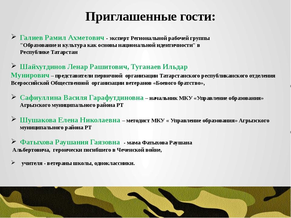 """Галиев Рамил Ахметович - эксперт Региональной рабочей группы """"Образование и..."""