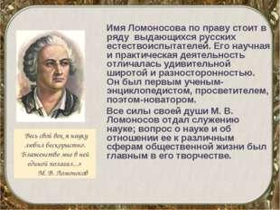 Имя Ломоносова по праву стоит в ряду выдающихся русских естествоиспытател