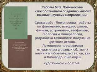 Работы М.В. Ломоносова способствовали созданию многих важных научных направле