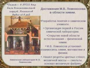 Химическая лаборатория М. В. Ломоносова Достижения М.В. Ломоносова в области