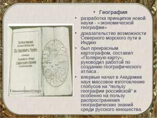 География разработка принципов новой науки - «экономической географии» доказа