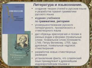 Литература и языкознание. создание теории стилей в русском языке и разработк