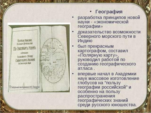 География разработка принципов новой науки - «экономической географии» доказа...