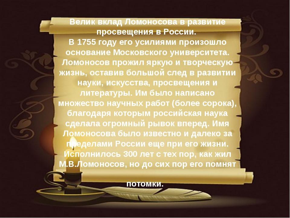 Велик вклад Ломоносова в развитие просвещения в России. В 1755 году его усили...